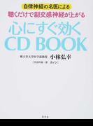 自律神経の名医による聴くだけで副交感神経が上がる心にすぐ効くCD BOOK