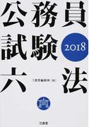 公務員試験六法 2018
