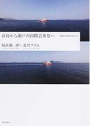 直島から瀬戸内国際芸術祭へ 美術が地域を変えた