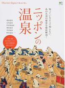 Discover Japana TRAVEL ニッポンの温泉 (エイムック Discover Japan TRAVEL)(エイムック)