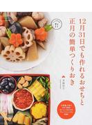 12月31日でも作れるおせちと正月の簡単つくりおき (エイムック ei cooking)