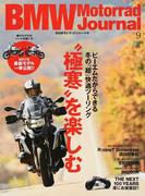 """BMWモトラッドジャーナル vol.9 """"極寒""""を楽しむ/2017年最新モデル一挙公開!!"""