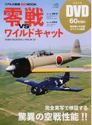 零戦vsワイルドキャット リアル大戦機DVD MOOK 完全実写で検証する驚異の空戦性能!!