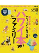ハワイ本forファミリー 2017