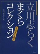 立川志らくまくらコレクション 生きている談志 (竹書房文庫)(竹書房文庫)