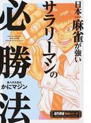 日本一麻雀が強いサラリーマンの必勝法 (近代麻雀戦術シリーズ)