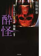 酔怪 酒にまつわる心霊奇譚 (竹書房文庫 恐怖箱)(竹書房文庫)