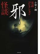 邪怪談 (竹書房文庫 実話コレクション)(竹書房文庫)