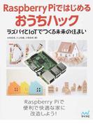 Raspberry Piではじめるおうちハック ラズパイとIoTでつくる未来の住まい
