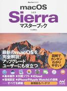 macOS Sierraマスターブック 基本からさまざまな連携までmacOSシエラを網羅 (MacFan BOOKS)
