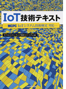 IoT技術テキスト MCPC IoTシステム技術検定対応
