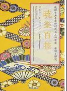 琉樂百控 琉球古典音楽野村流工工四百選楽譜と解説