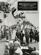 報道写真が伝えた100年 定点観測者としての通信社
