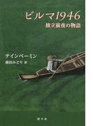 ビルマ1946 独立前夜の物語 (アジア文学館)