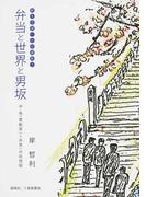 弁当と世界と男坂 中・高一貫教育(=共育)の回想録 教え子達への応援歌