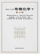 ジョーンズ有機化学 第5版 下