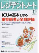 レジデントノート プライマリケアと救急を中心とした総合誌 vol.18−no.12(2016−11) ICUの基本となる重症患者の全身評価