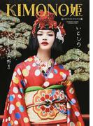 KIMONO姫 14 メイドインジャパン編 (SHODENSHA MOOK)(SHODENSHA MOOK)