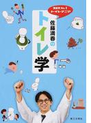 芸能界No.1トイレマニア佐藤満春のトイレ学