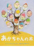 あかちゃんの木 (評論社の児童図書館・絵本の部屋)
