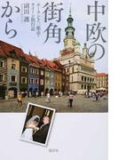 中欧の街角から ポーランド三都市・ウイーン旅行記