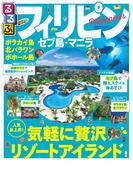 るるぶフィリピン セブ島・マニラ(2017年版)(るるぶ情報版(海外))