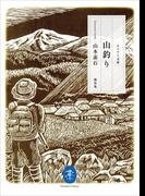 ヤマケイ文庫 山釣り(ヤマケイ文庫)