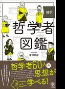 【期間限定価格】超訳 哲学者図鑑