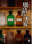 ネオ昭和シリーズ「壜詰の不安」(マイカ文庫)