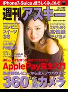 週刊アスキー No.1096 (2016年10月4日発行)(週刊アスキー)