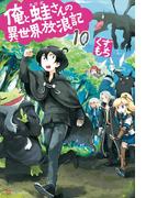 俺と蛙さんの異世界放浪記10(アルファポリス)