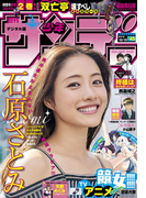 週刊少年サンデー 2016年45号(2016年10月5日発売)