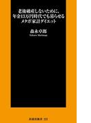 老後破産しないために、年金13万円時代でも暮らせるメタボ家計ダイエット(扶桑社新書)