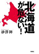 北海道が危ない!(扶桑社BOOKS)