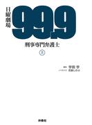 99.9-刑事専門弁護士-(上)(扶桑社BOOKS)