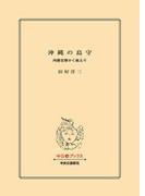 沖縄の島守 内務官僚かく戦えり(中公文庫)