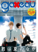 gateau (ガトー) 2016年11月号