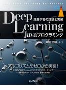 Deep Learning Javaプログラミング 深層学習の理論と実装(impress top gear)