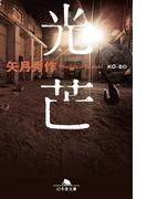 【期間限定40%OFF】光芒(幻冬舎文庫)