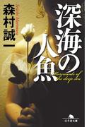 【期間限定価格】深海の人魚(幻冬舎文庫)