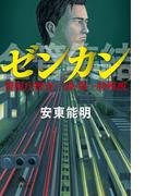 ゼンカン 警視庁捜査一課・第一特殊班(幻冬舎文庫)
