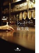 【期間限定価格】ショットバー(幻冬舎文庫)