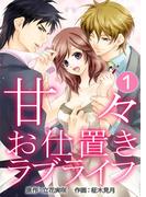 【期間限定 無料】甘々お仕置きラブライフ 1巻(ラブドキッ。Bookmark!)