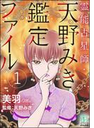霊能占星師・天野みき鑑定ファイル 1