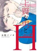 上質な男とH(ディアプラス・コミックス)