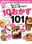 忙しくてもおいしく食べたい!10分おかず101!(レタスクラブMOOK)