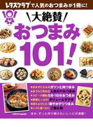 大絶賛おつまみ101!(レタスクラブMOOK)