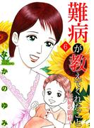 難病が教えてくれたこと6 ~妊婦の闘病~(家庭サスペンス)