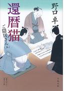 還暦猫 ご隠居さん(五)(文春文庫)