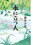 水に立つ人(文春e-book)